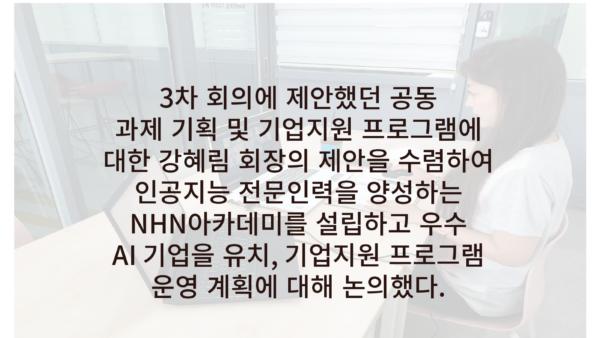 0819_4차AI협의체5@2x.png