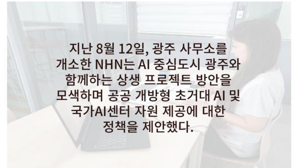 0819_4차AI협의체4@2x.png
