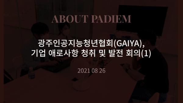 210826 광주인공지능청년협회(GAIYA), 기업 애로사항 청취 및 발전 회의(1)