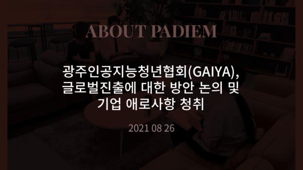 210826 광주인공지능청년협회(GAIYA), 글로벌진출에 대한 방안 논의 및 기업 애로사항 청취
