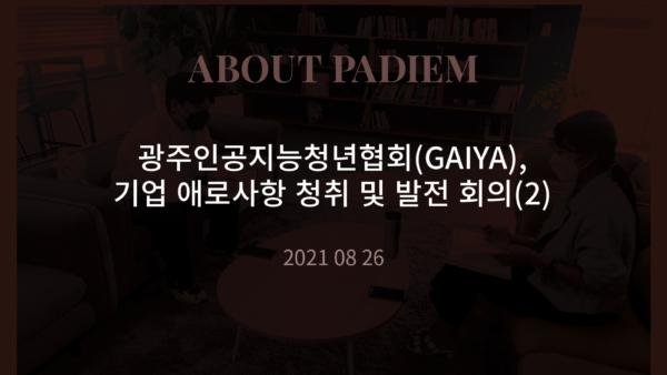 210826 광주인공지능청년협회(GAIYA), 기업 애로사항 청취 및 발전 회의(2)