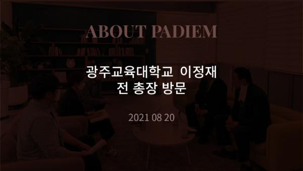 210820 광주교육대학교 이정재 전 총장 방문
