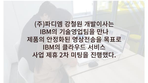 0830_IBM2차2@2x.png