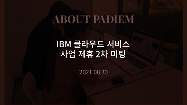 210830 IBM 클라우드 서비스 사업 제휴 2차 미팅