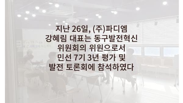 0826_민선7기2@2x.png