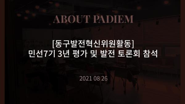 210826 [동구발전혁신위원활동] 민선7기 3년 평가 및 발전 토론회 참석