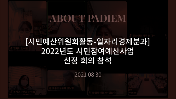210830 [시민예산위원회활동-일자리경제분과] 2022년도 시민참여예산사업 선정 회의 참석