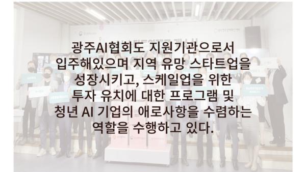 0914_AI개소식5@2x.png
