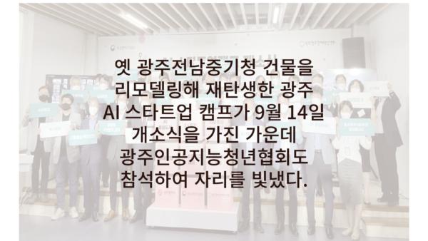 0914_AI개소식2@2x.png