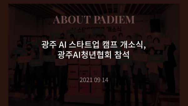 210914 광주 AI 스타트업 캠프 개소식, 광주AI청년협회 참석